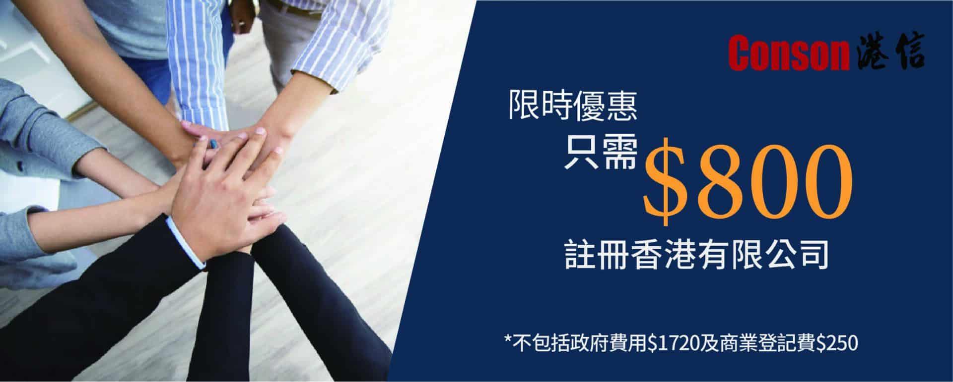 註冊香港公司
