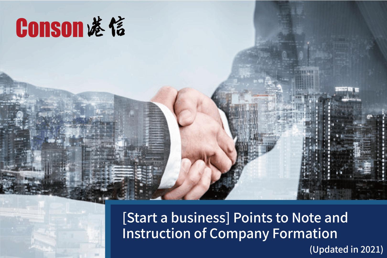[Guides to Hong Kong Company Formation - 2021 version] Company Registration Procedure, Costs and Registered Address